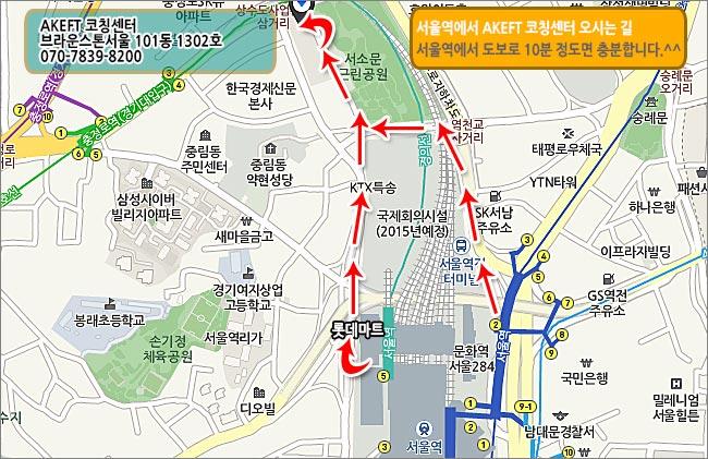 서울역에서 AKEFT 코칭센터 오시는 길 입니다.^^